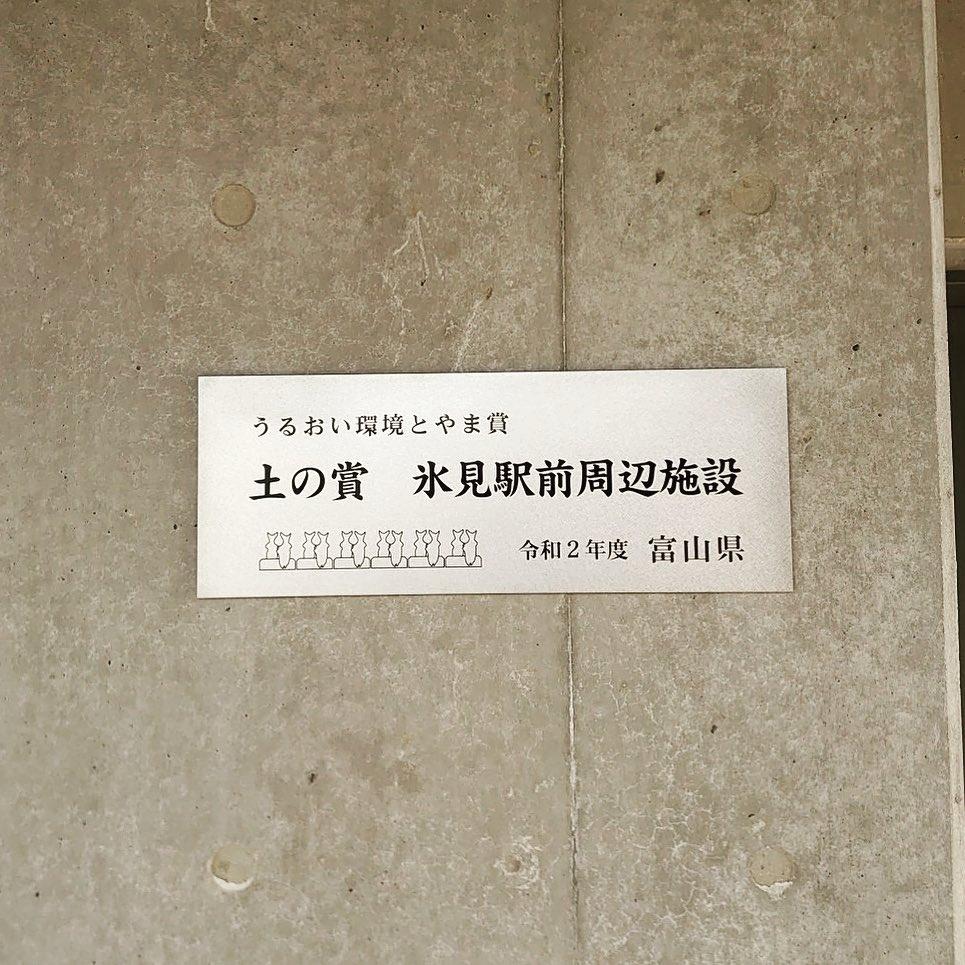 氷見駅に『うるおい環境とやま賞』の銘板が。。。