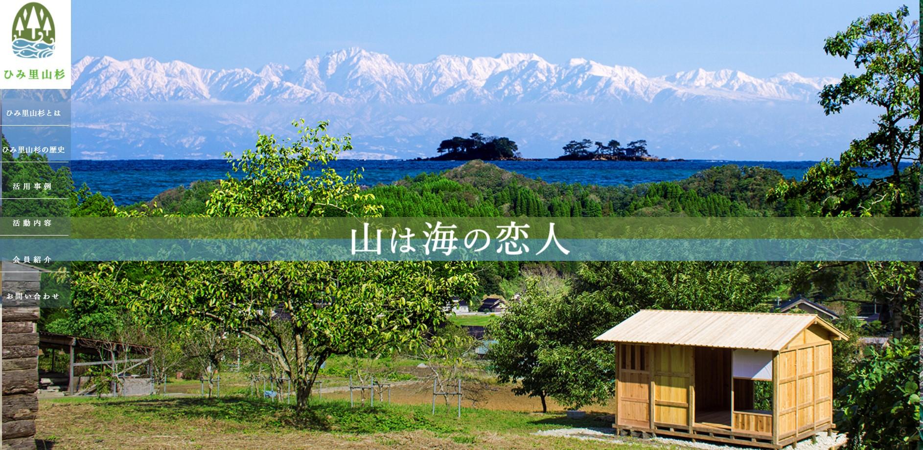 富山県美術館にも『ひみ里山杉』が使用されています。